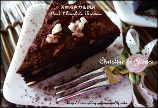 濃醇巧克力布朗尼(苦甜)