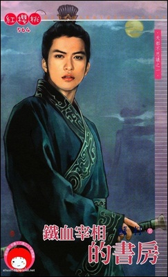(500)_蘇打-鐵血宰相的書房