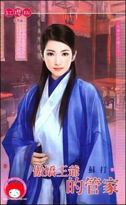(500)_蘇打-傲嬌王爺的管家