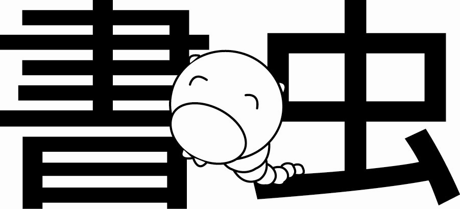 書虫公司標準logo.JPG