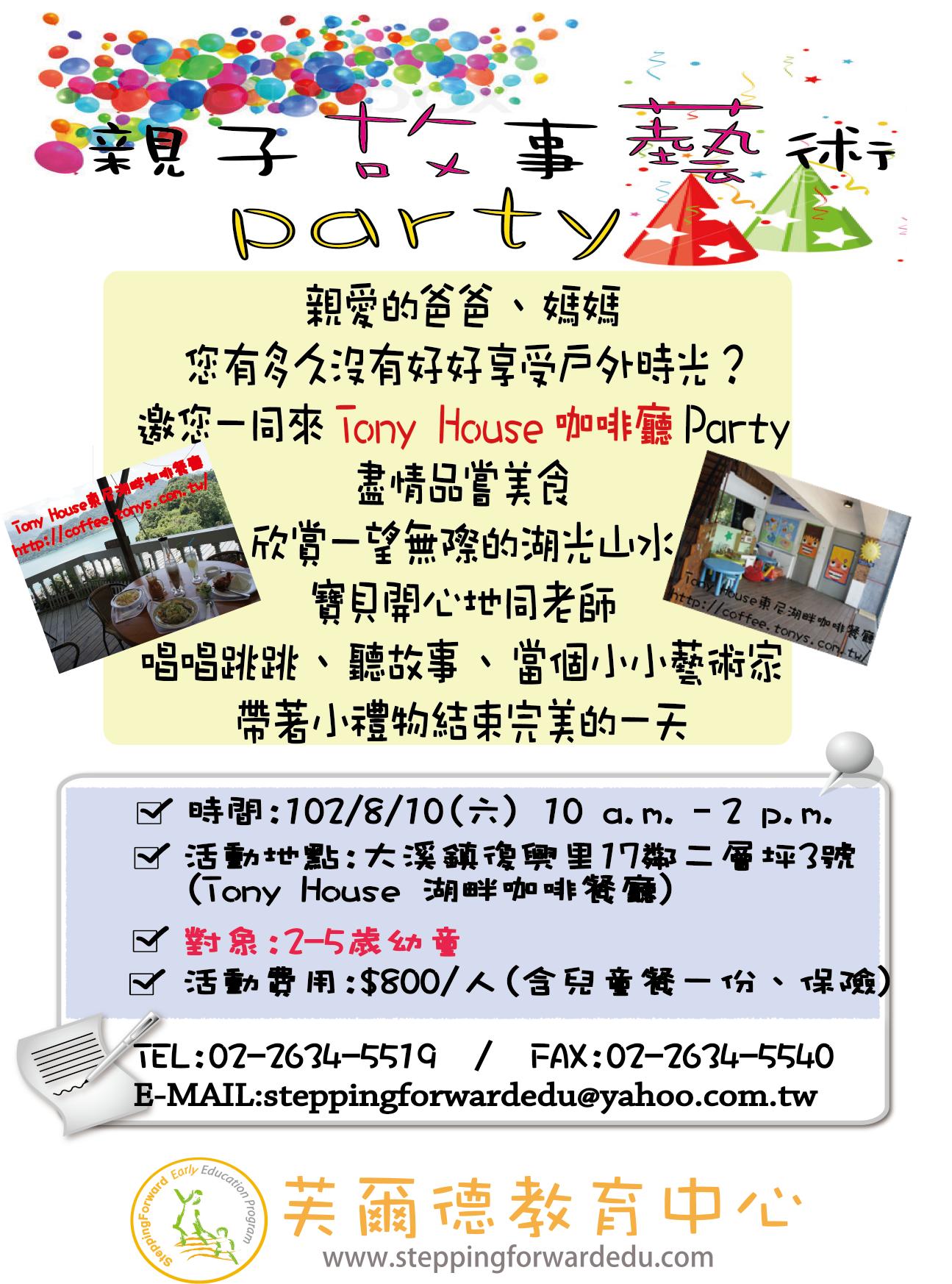 party DM3