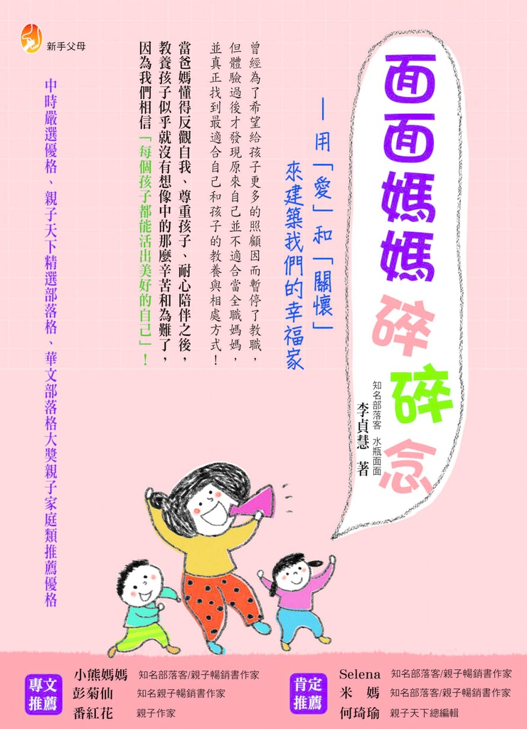 SH0115_面面媽媽碎碎念_cover