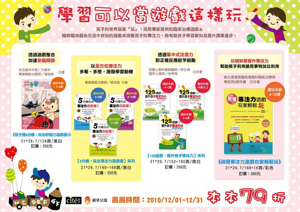 聯合2010-12月書展.jpg