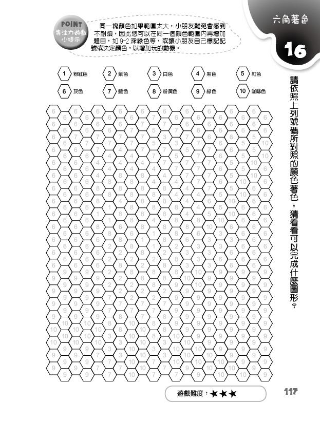 六角著色16.jpg