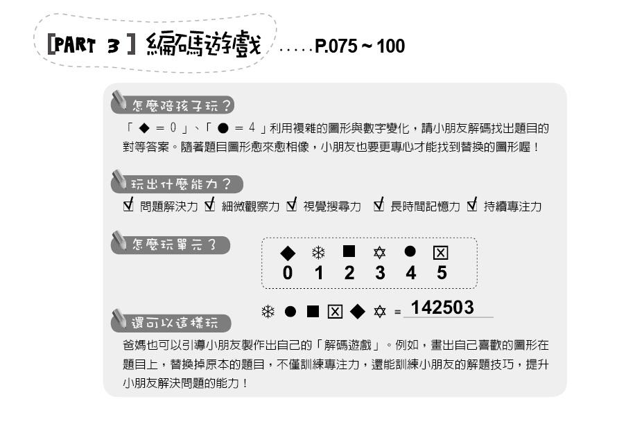 part3說明.jpg