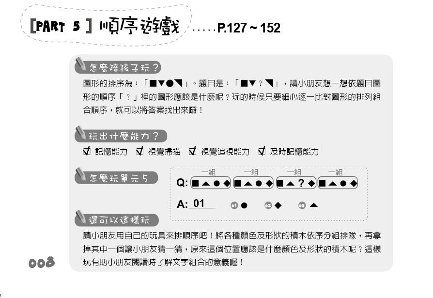 part5 說明.jpg