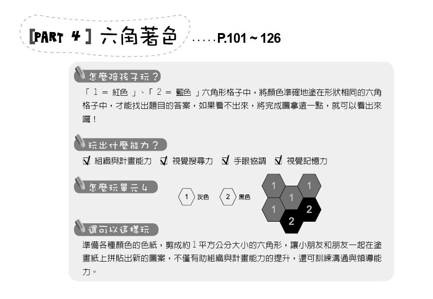 part4 說明.jpg