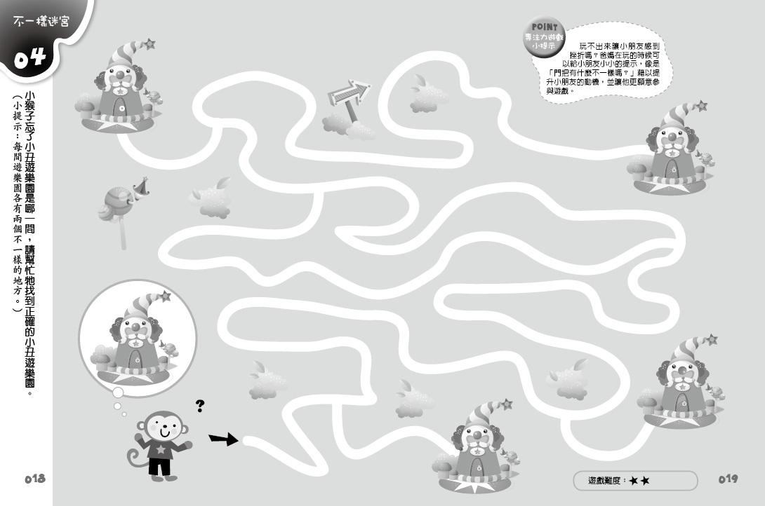 不一樣迷宮04題目.jpg