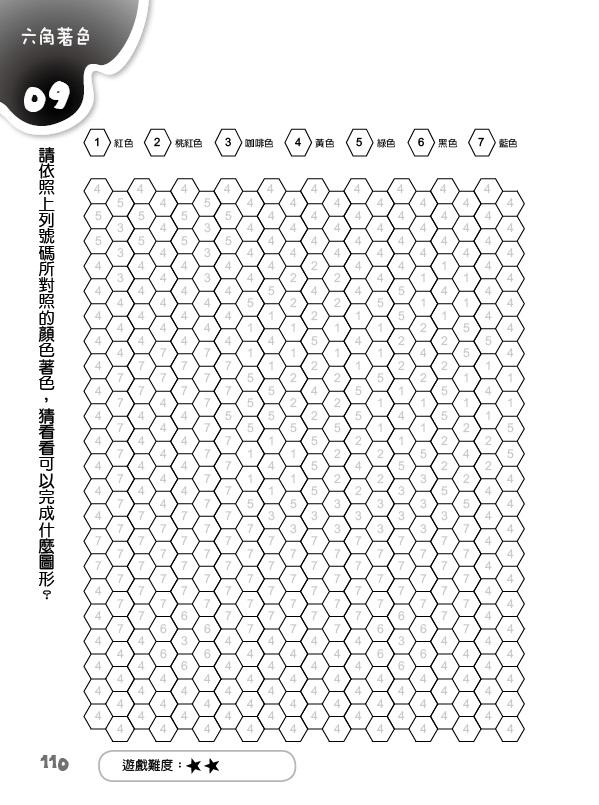六角著色09題目.jpg