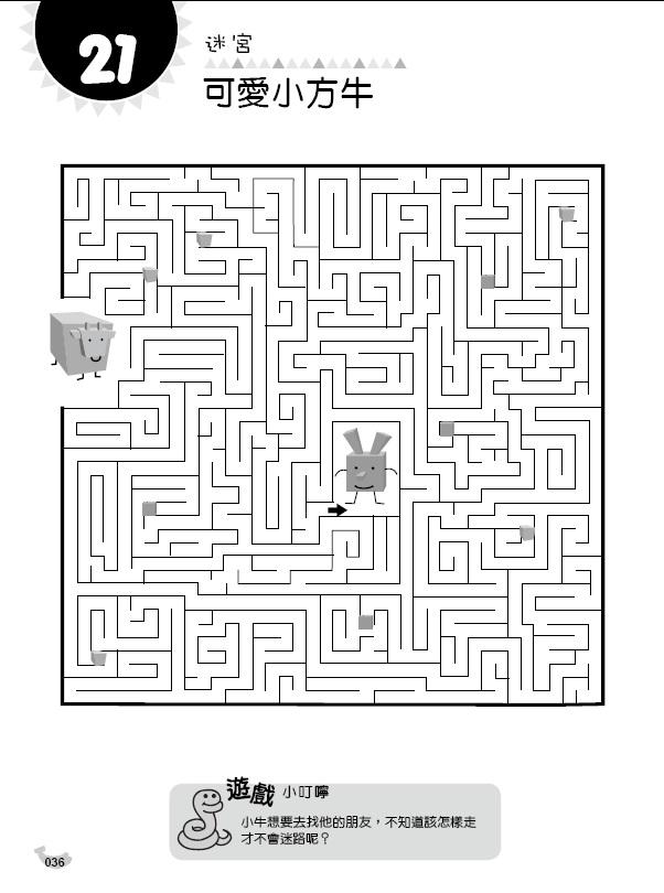 迷宮21 題目.jpg