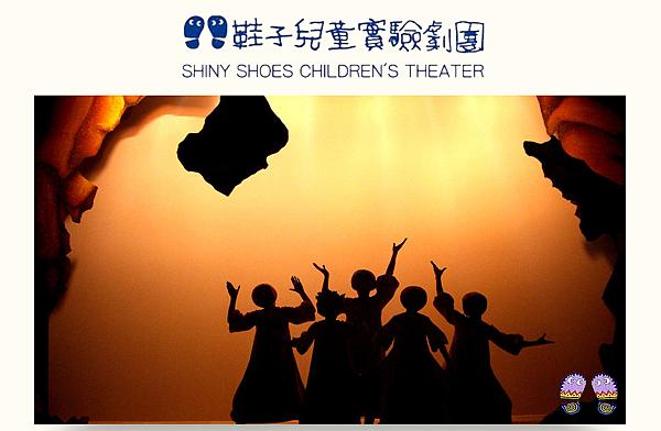 鞋子兒童實驗劇團