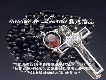 玫瑰經念珠--現任教宗聖本篤16世