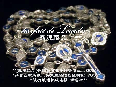 玫瑰經念珠 --顯靈聖母