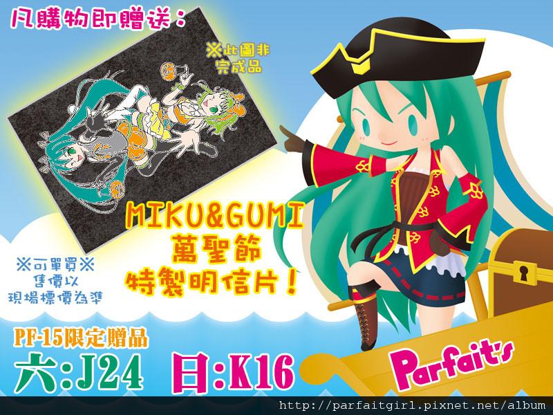 PF-15限定贈品:Miku+Gumi 萬聖節明信片!