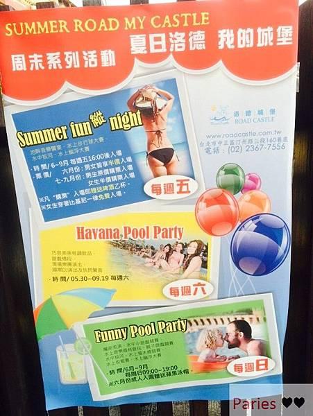 落得城堡 pool party_8959