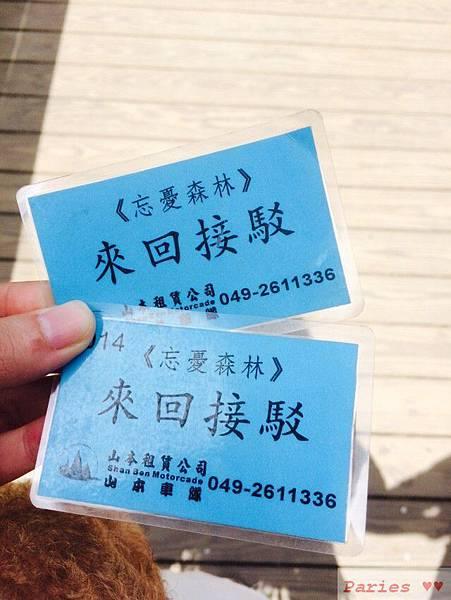 台中南投遊_8957