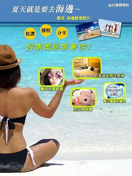 2016-fb行銷夏天就是要去海邊_7761