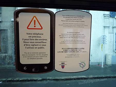注意手機失竊的公告