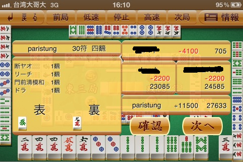 Screen shot 2010-12-15 at 16.54.20.jpg