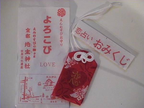 戀愛符 和 戀愛籤