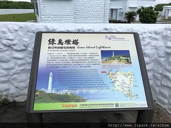 台東綠島三天兩夜_180910_0114.jpg