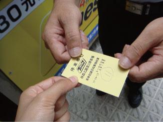 索取停車券.jpg
