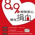 捐血活動.jpg