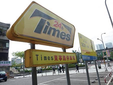 台灣第一号停車場.jpg