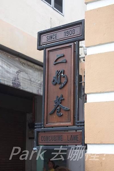 IPOL-二奶巷-6.jpg