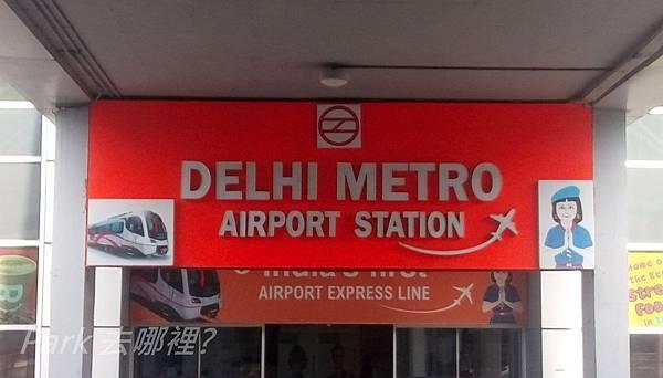德里地鐵-1.jpg