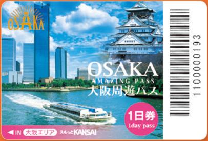 大阪周遊劵Osaka amazing pass-1日.png
