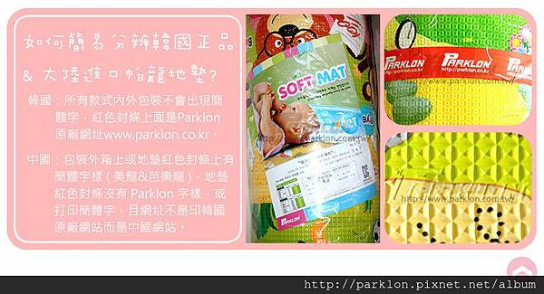 05 Parklon 帕龍  如何分辨韓國正品