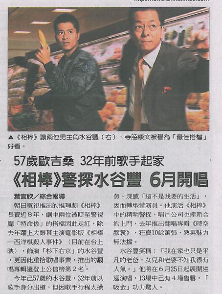 中時-《相棒》警探水谷豐 6月開唱2.jpg