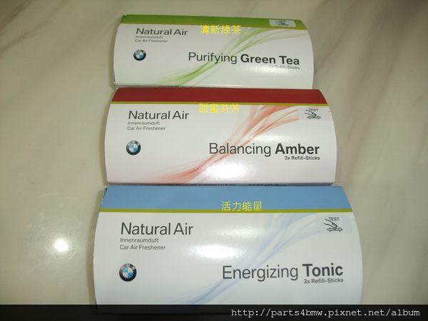空氣芳香劑補充包