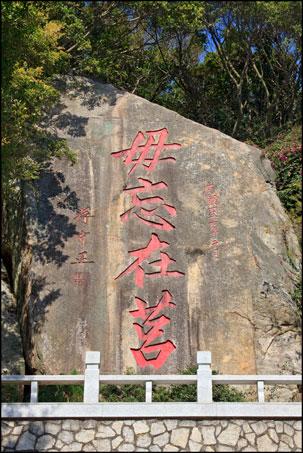 2013-0120-113008-太武山