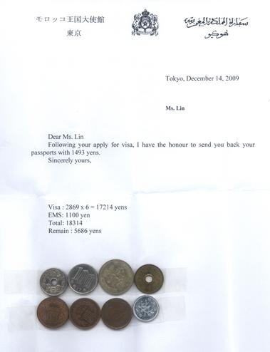 摩洛哥大使館退回的錢