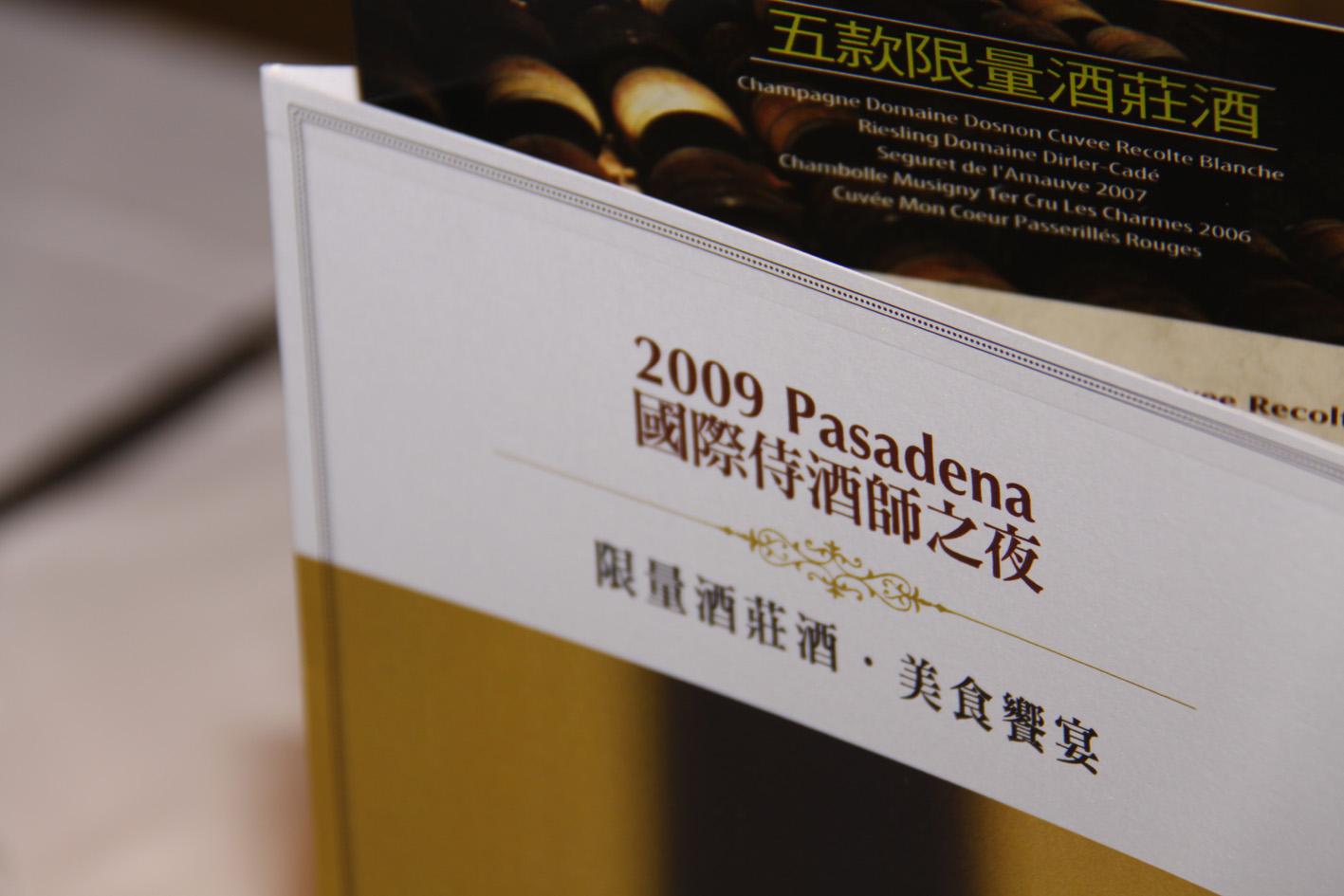 2009國際侍酒師之夜-1.JPG