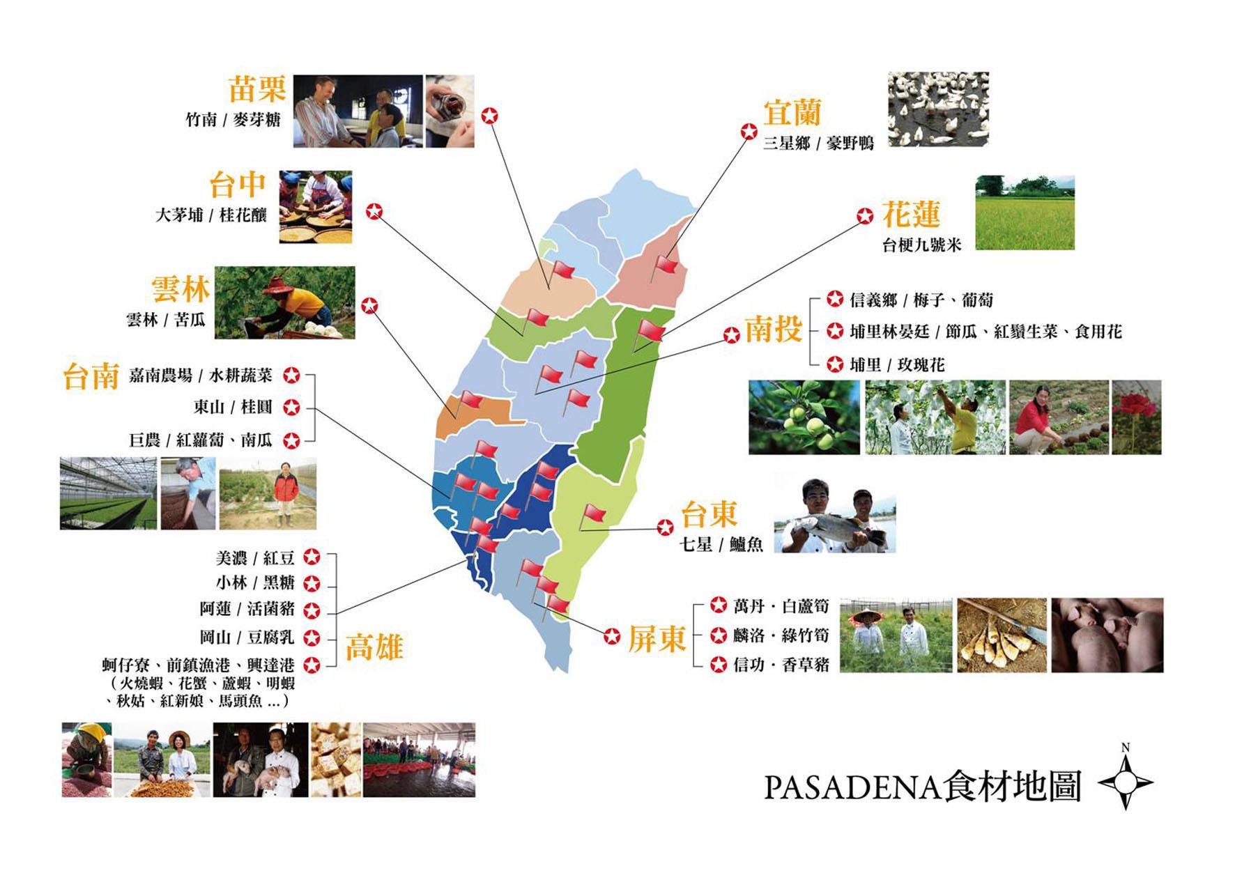 食材地圖.jpg