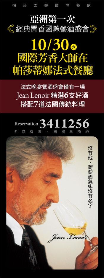 亞洲第一次 經典聞香國際餐酒盛會.在帕莎蒂娜