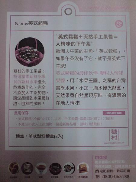 2008-06-03 糖村英式鬆糕 04