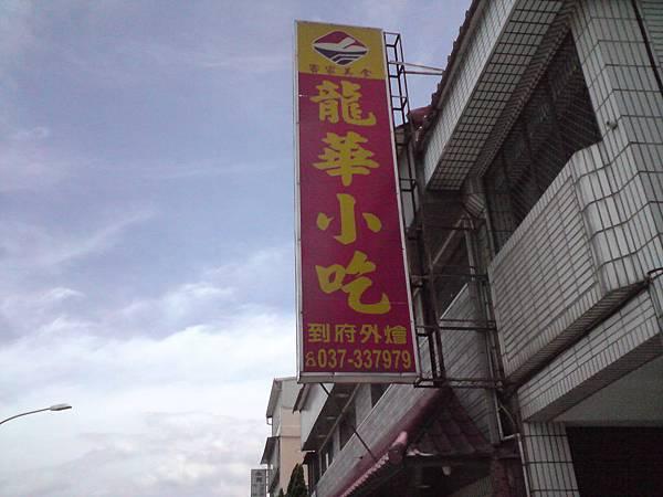2008-06-16 龍華小吃 01