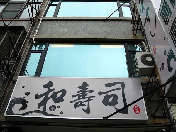 2008-06-27 和壽司 01