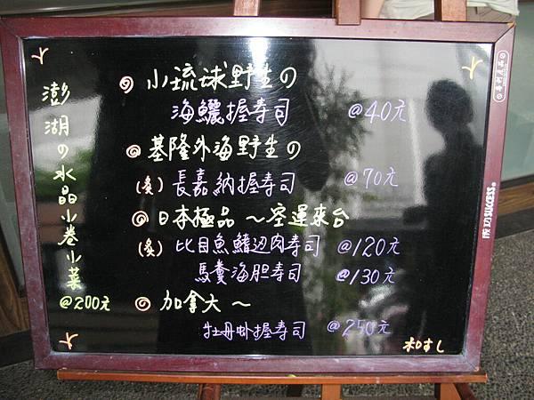 2008-06-27 和壽司 02