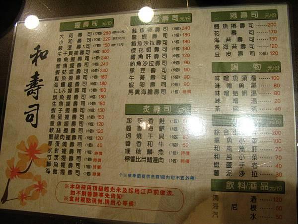 2008-06-27 和壽司 04