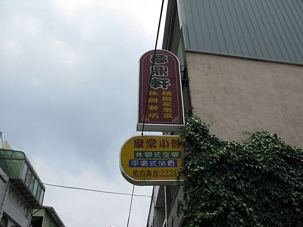 2008-07-02 夢鼎軒 01