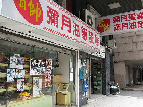 2008-07-07 香帥芋泥捲 01