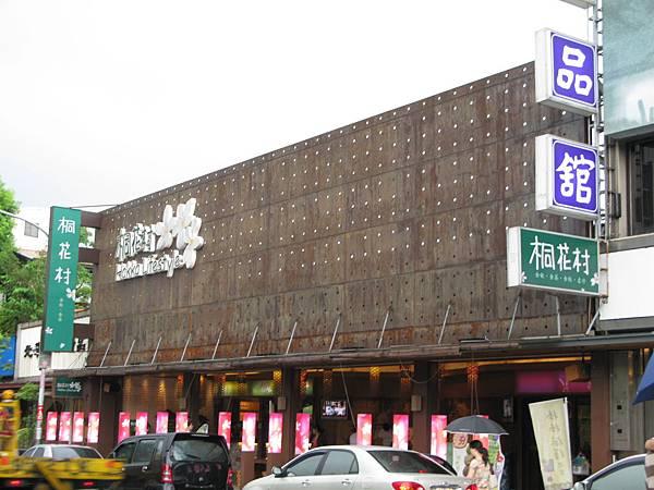 2008-07-12 桐花村 01