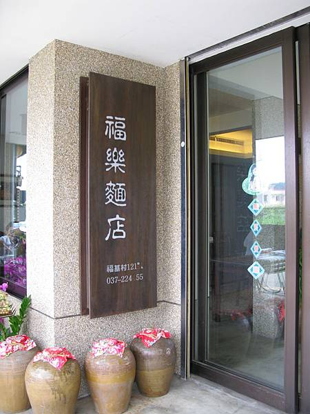 2008-07-13 福樂麵店 01