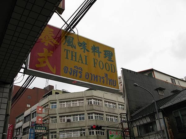 2008-07-18 泰式風味小吃 01
