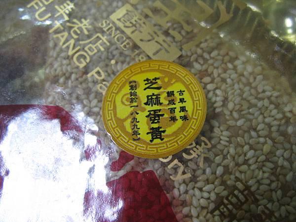 2008-07-14 福堂餅行 02